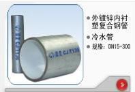 鋼塑管 1