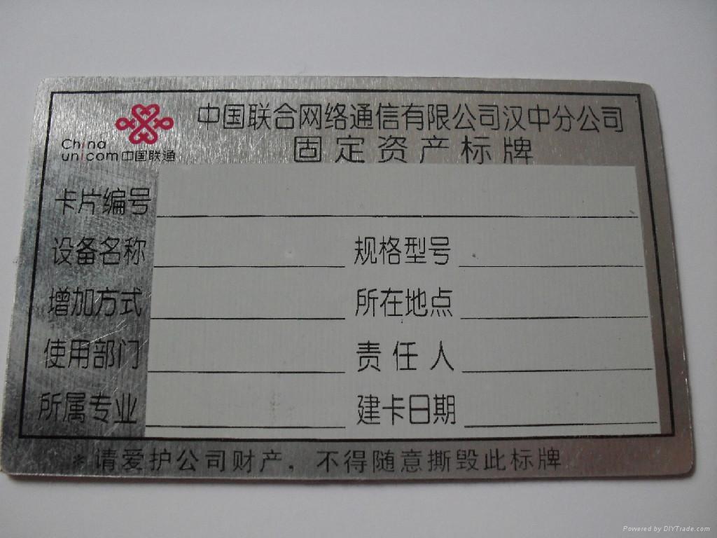 固定资产标牌 - sy-4-6