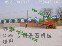 筑路专用洗石机械