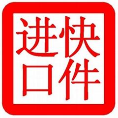 专业香港(外国)至大陆进口清关运输