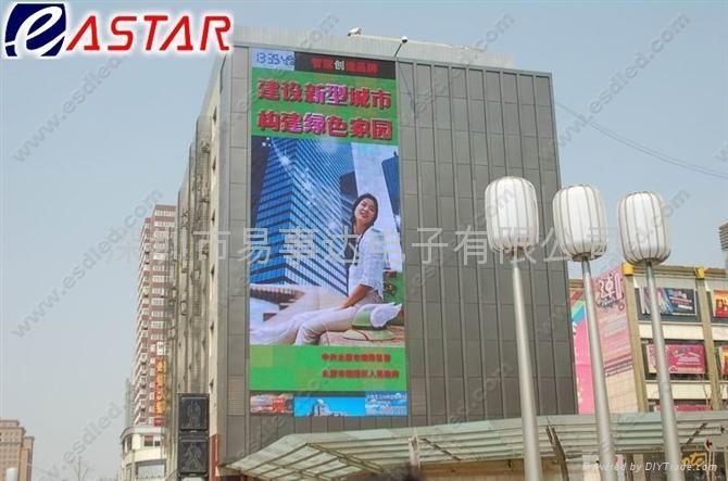 戶外LED廣告傳媒屏 1