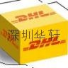香港DHL国际快递,深圳DHL超低特价