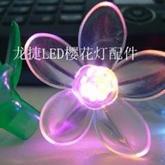 LED櫻花燈配件