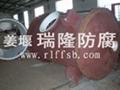 钢衬四氟反应塔 1