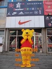 厂价直销武汉心语卡通服装维尼熊