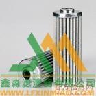 鑫淼黎明液壓濾芯TFX-800×100