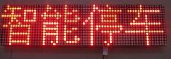 LED條型顯示屏