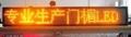 LED門楣屏