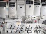 福田空調租售 2