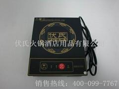 火锅电磁炉