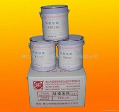 低壓鑄造塗料脫模劑