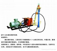 MYT系列液壓錨杆鑽機