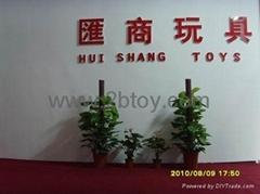 汕頭市匯商玩具實業有限公司