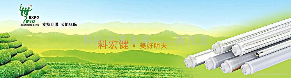 深圳科宏健半導體照明有限公司