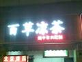 LED外露发光字 1