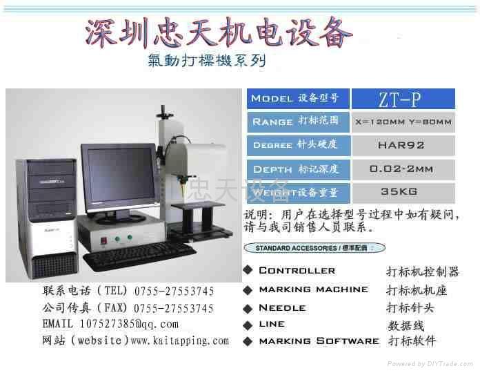 深圳企業銘牌LOGO打碼機 1