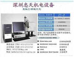 深圳企業銘牌LOGO打碼機