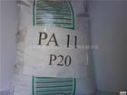 供应PA11塑胶原料.P20