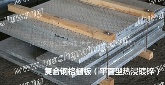 复合钢格板平台 1