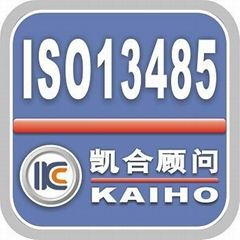 ISO13485…医疗器械质量管理体系认证