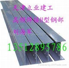 天津立业+高频焊接H型钢LH300*150*4.5*8