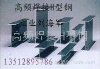 长春高频焊接H型钢轻型薄壁H型钢供应