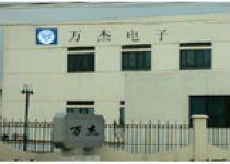 上海万杰电子技术发展有限公司