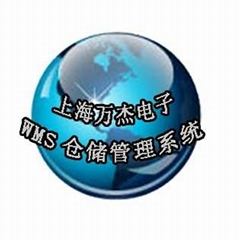 WMS无线仓储管理系统实施方案