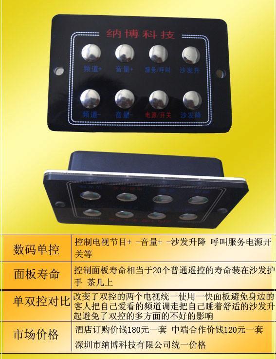 足疗沙发触摸控制面板 1