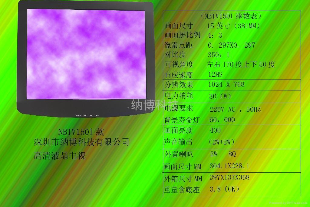 桑拿液晶電視NT1508 5