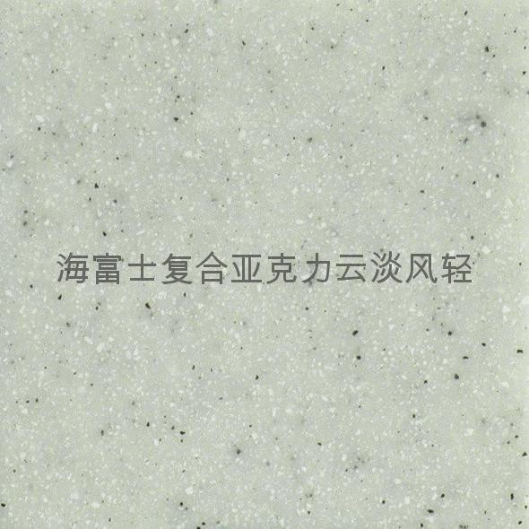 湖南長沙人造石海富士復合亞克力 3