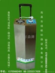 江西移動式臭氧空氣消毒機