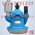 BQF-Ⅱ风动潜水泵  潜水泵