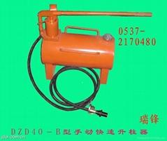 DZD40-B型手動升柱器(手動泵站,單體液壓支柱注液器)