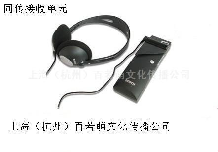 杭州上海同声翻译设备-百若萌尖端的同声传译设备服务 1
