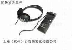 杭州上海同聲翻譯設備-百若萌尖端的同聲傳譯設備服務