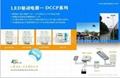 网络型  功率点跟踪太阳能电源控制器 4