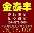 供應深圳180#重油