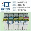 canon pfi102墨盒