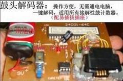 施乐DCC400/450/4300/3540/鼓计数解码器