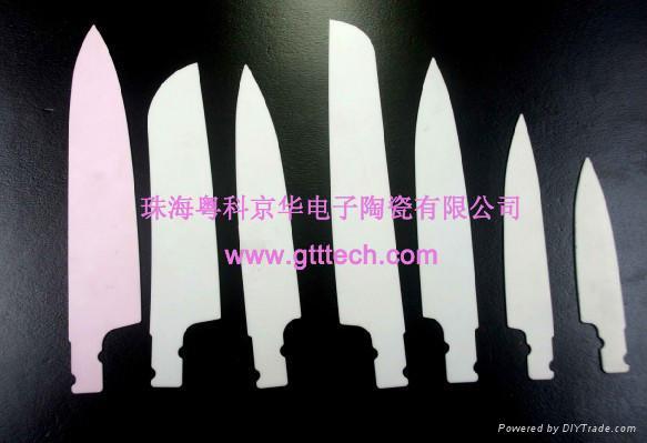 供應氧化鋯陶瓷刀片 1