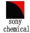 索尼化學電子用接著劑sonybond