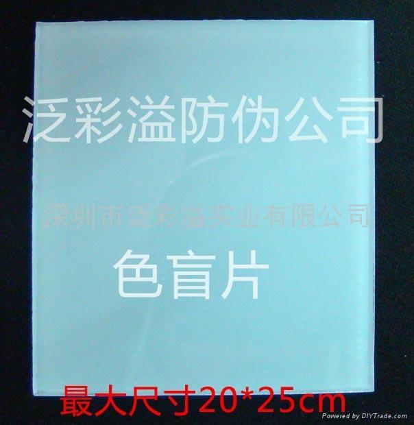 激光防偽製版用色盲片 1