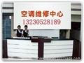 唐山海爾空調維修1323052