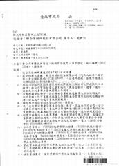 台湾联合原材料股份有限公司简介