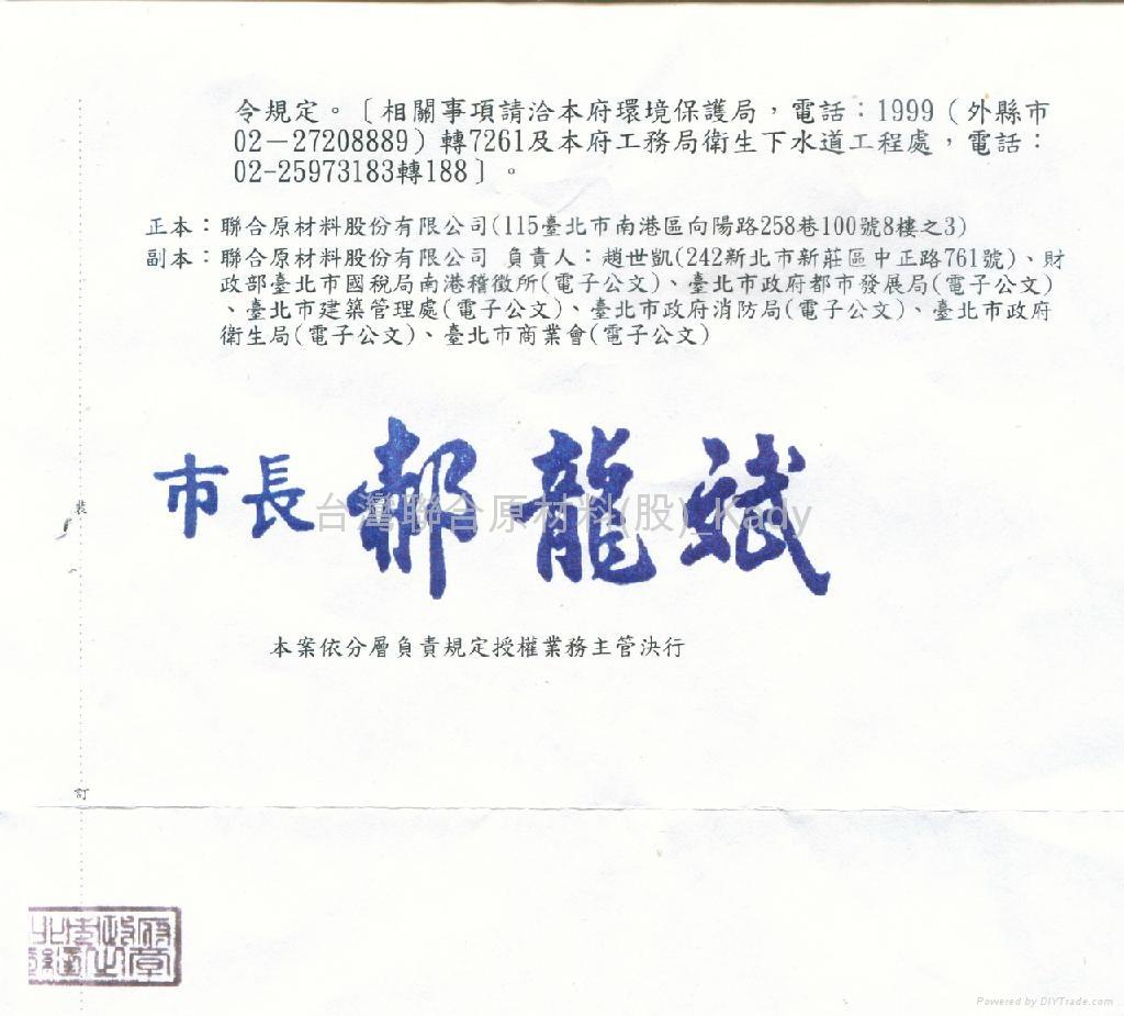 台湾联合原材料股份有限公司简介 2