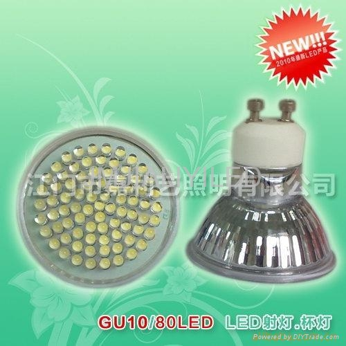 GU10 80珠射灯 1