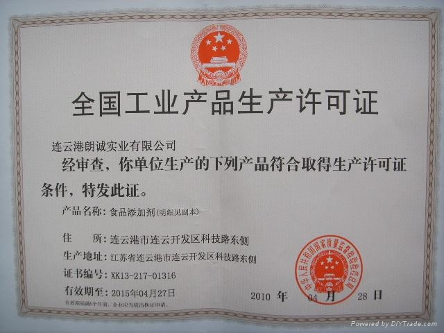 食品添加剂-硫磺 2