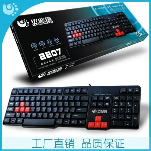 优必信2207游戏USB有线防水键盘 1