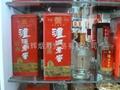 供應白酒<瀘州老窖>